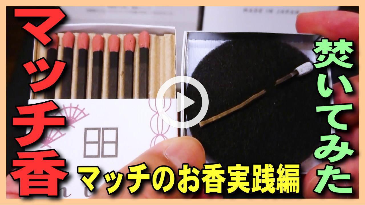 【マッチのお香焚いてみた】マッチのお香のhibiを説明して実際に焚いて使い方をご紹介。お香老舗の大発と神戸マッチのコラボ商品