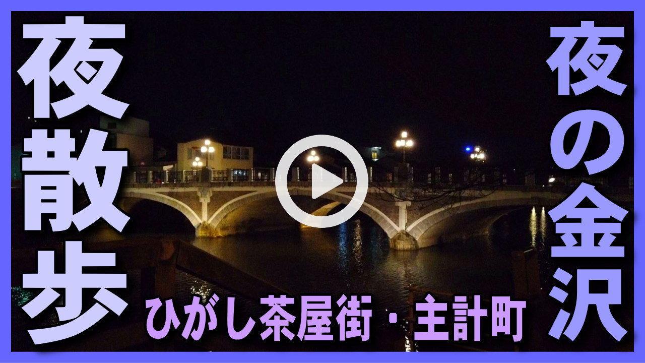 【金沢・夜さんぽ】ひがし茶屋街・主計町(あかり坂・暗がり坂・中の橋)周辺の夜散歩-金沢観光・金沢旅行・金沢一人旅の参考に,