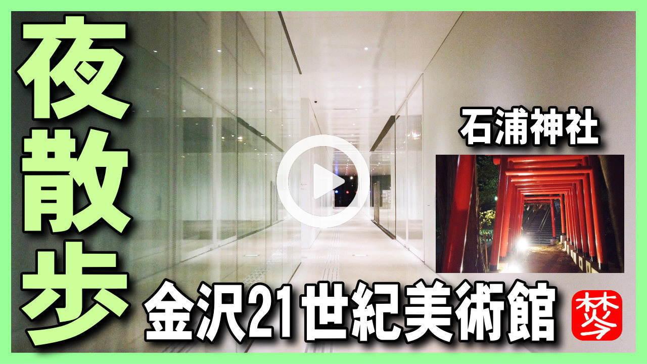 【金沢・夜さんぽ・21世紀美術館】金沢21世紀美術館・石浦神社周辺の夜散歩-金沢観光・金沢旅行