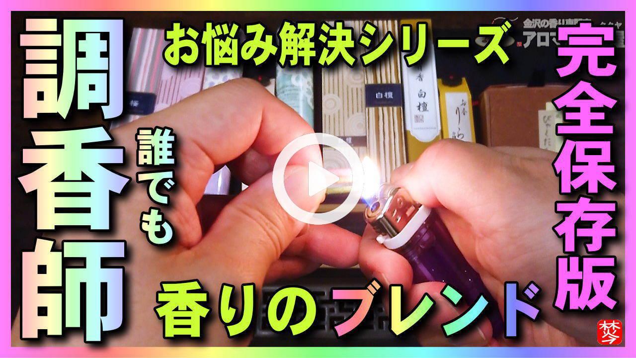 お香の香りのブレンド・調香方法