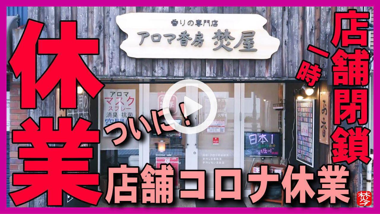 【店舗臨時休業】金沢市内で新型コロナのクラスター発生・感染者数増加で当店も自粛臨時休業のお知らせとネットショップの御案内