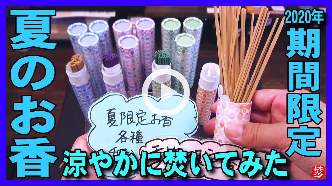 【夏のお香2020年】いつたくの?今でしょ!季節限定の日本香堂の夏の涼しいお香incenseスティックを香炉・香皿で使い方・たき方を実演
