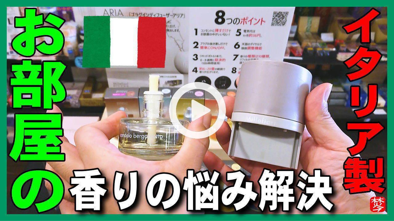 【お部屋の香りの悩み解決】イタリアミラノのアロマディフューザーARIAで玄関・寝室・トイレもいい香り