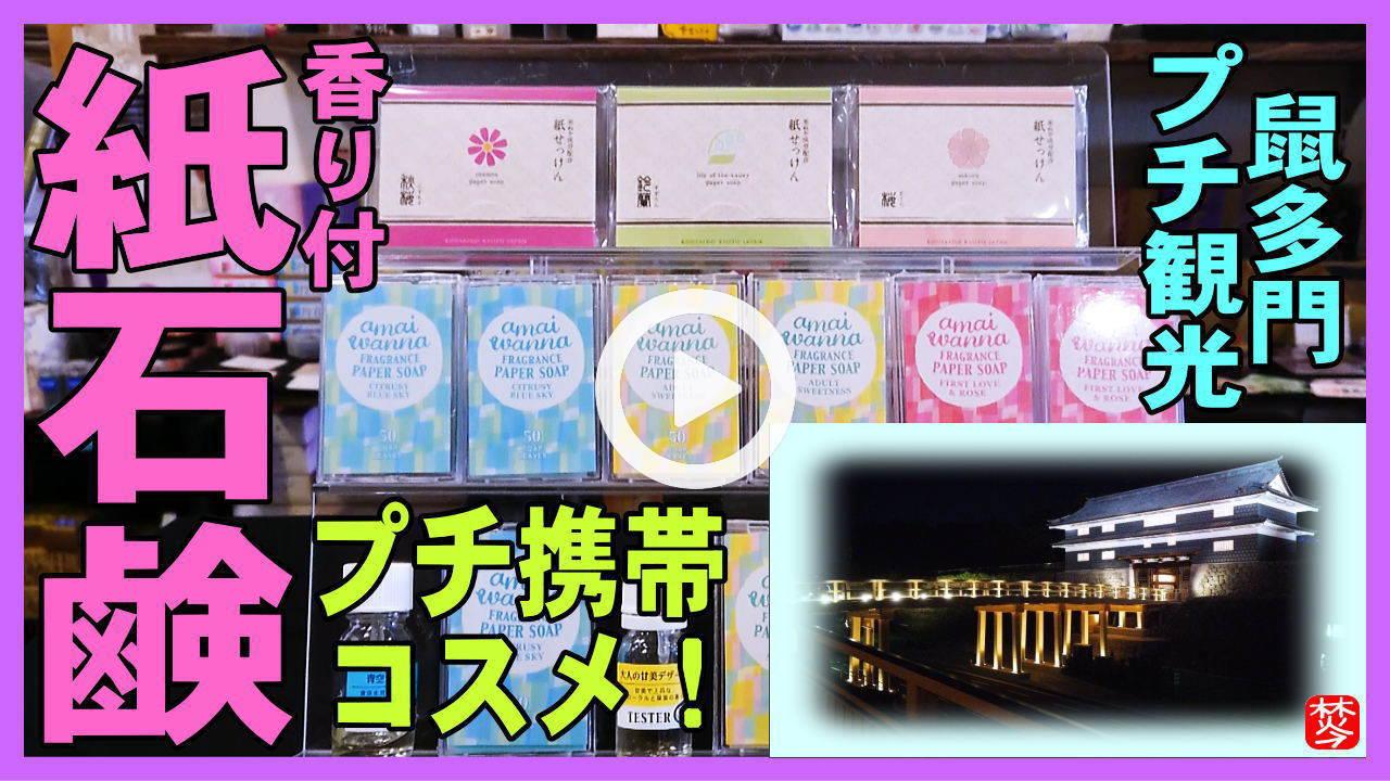 【紙石鹸・香り付】とプチ金沢観光で鼠多門・鼠多門橋のライトアップ