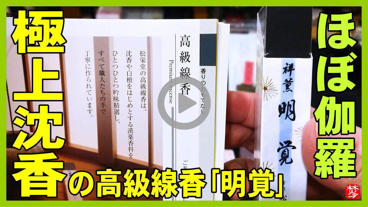 【極上沈香明覚】京都松栄堂の高級・高額なお香の明覚をライバルと共に紹介・実演して焚いてみた