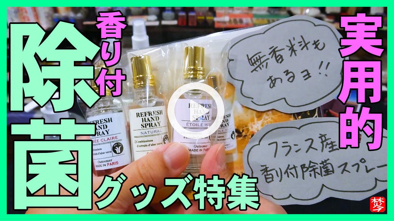 【香り除菌特集】香水のようなハンドジェル・スプレー・紙石鹸・除菌スプレーのアロマ特集。香水感覚で消臭・除菌
