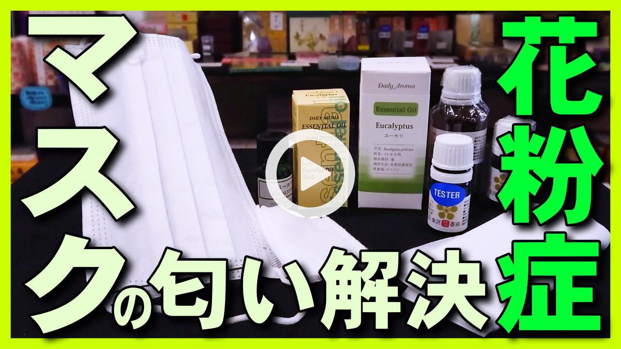 【マスク・匂い対策】花粉症・スギ花粉・新型コロナの匂いをアロマ・ユーカリ精油でのマスクの匂い対策