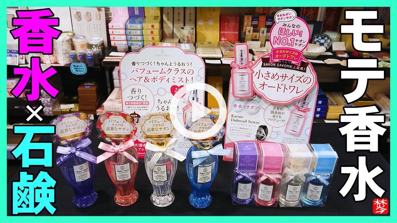 【石鹸・サボンのモテ香水】パルフェタムール・サボンサボンご紹介