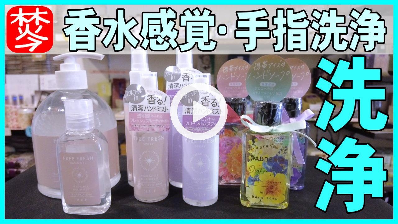 【香水感覚】香水パフュームの香りで手指アルコール洗浄・消毒・除菌と手洗いハンドソープ石鹸