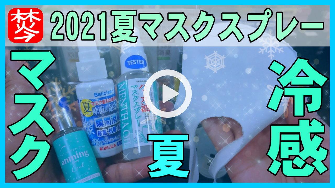 夏マスクスプレー2021・冷感・アロマ・ミントの香りで快適マスク