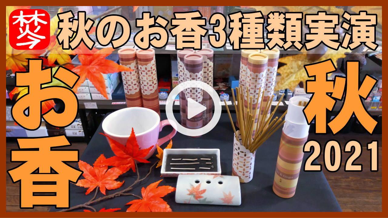 【2021秋冬お香実演】秋冬期間限定の柚子・Coffee・ミルクティーお香焚いてみた