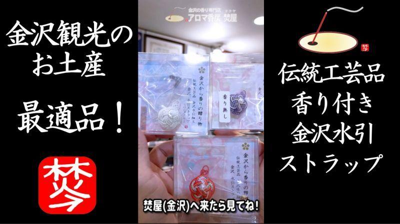 【香り水引】伝統工芸品の金沢水引ストラップ-お香原料白檀調
