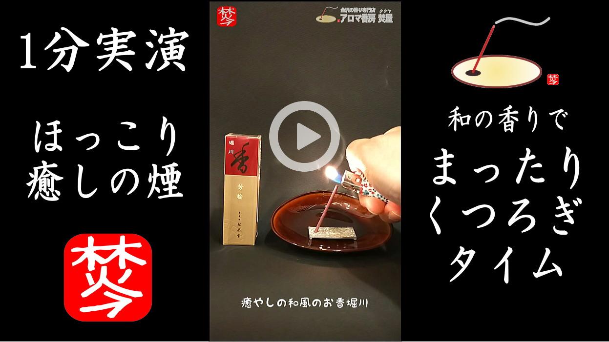 お香・京都松栄堂の芳輪シリーズのお香スティックタイプ20本入りの堀川実演