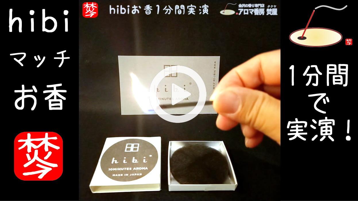 【1分間実演】hibi-マッチのお香・白檀実演