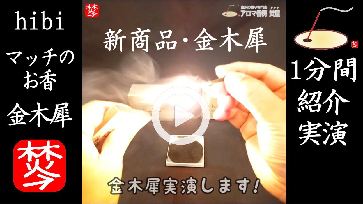 【1分間・hibi金木犀】新製品hibi金木犀・きんもくせいのマッチのお香を紹介して実演