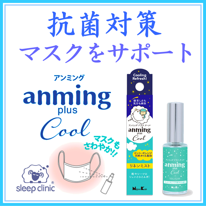 anming plus cool(アンミングプラス クール)
