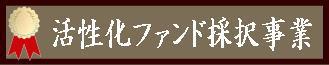 ISICO ファンド