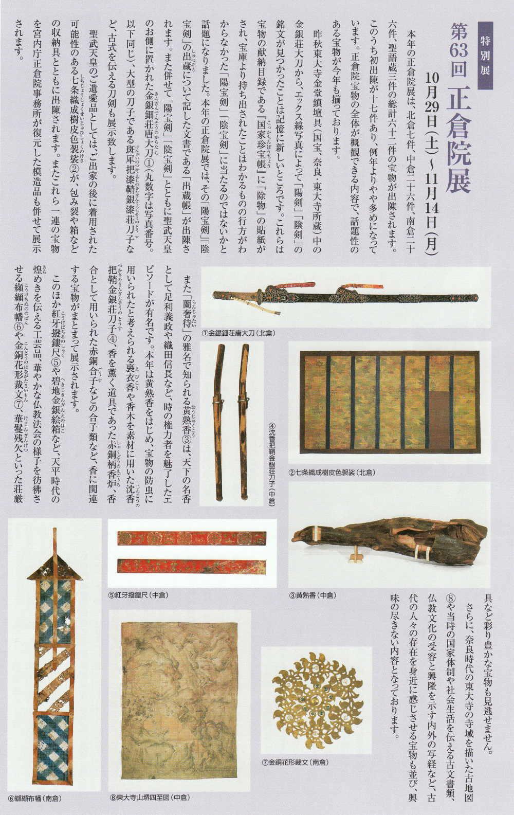 第63回 正倉院展 奈良国立博物館