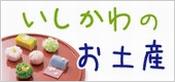石川県おみやげ