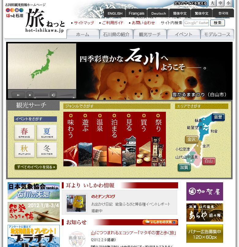 石川県観光連盟 ほっと石川旅ねっと お土産