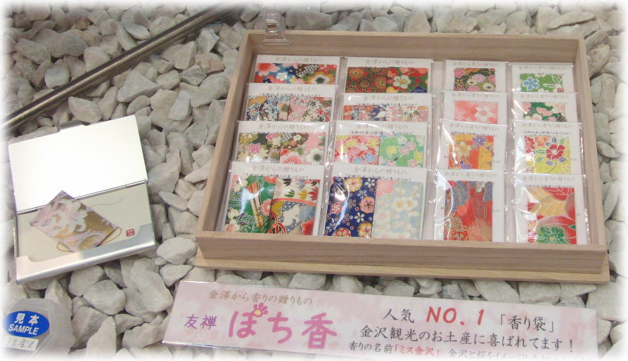金沢観光のおみやげ 九谷焼 野村右園堂