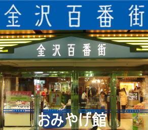 金沢駅 おみやげ館 金沢百番街