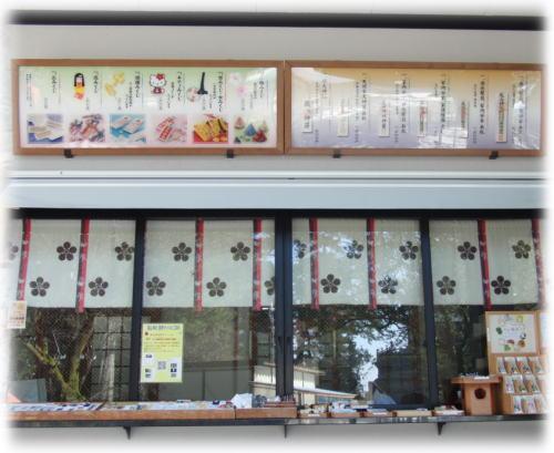 御守所 尾山神社 金沢のお土産