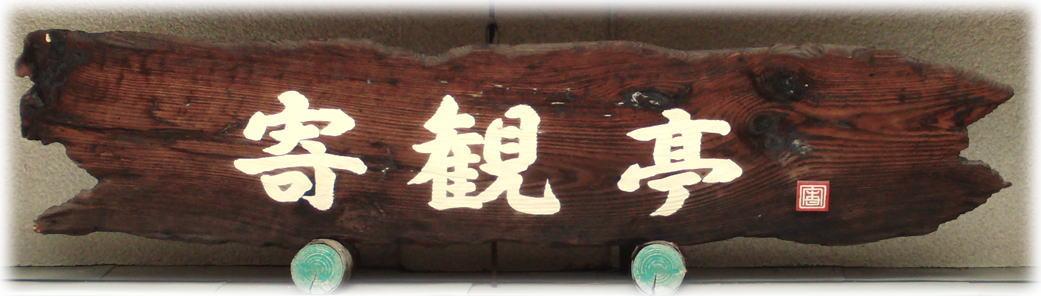 金沢観光のお土産処 寄観亭