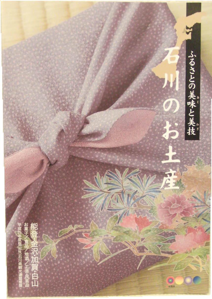 金沢観光-石川県優良観光土産品推奨状