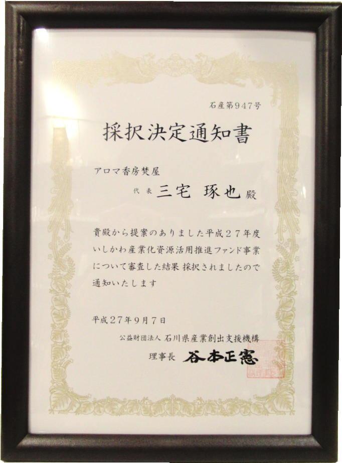 活性化ファンド 賞状