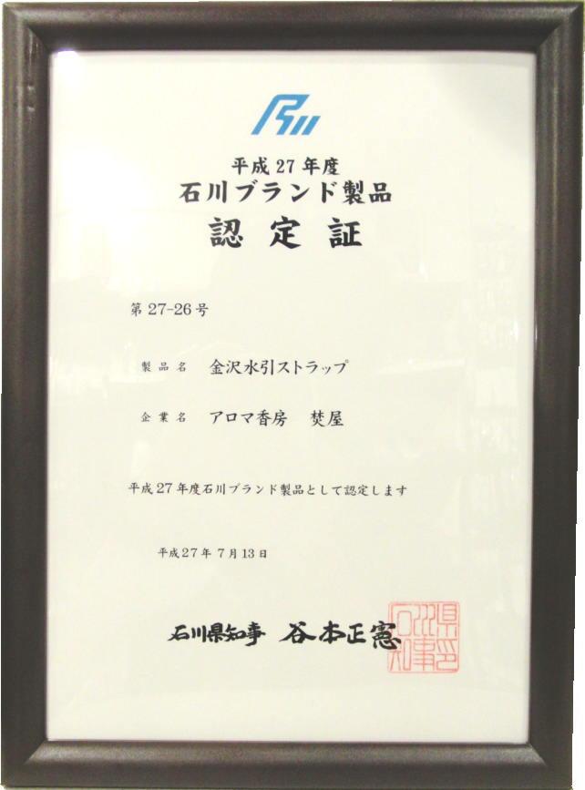 石川ブランド認定製品