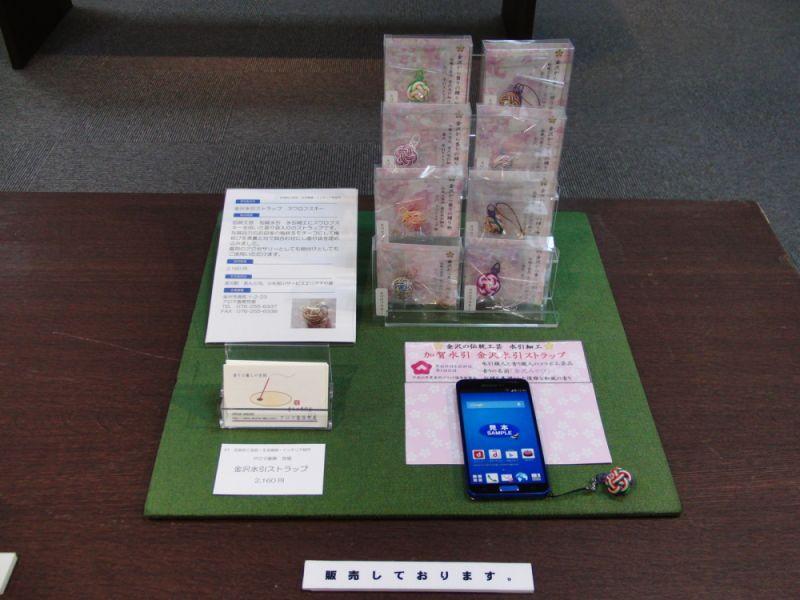 平成27年度石川ブランド認定製品展