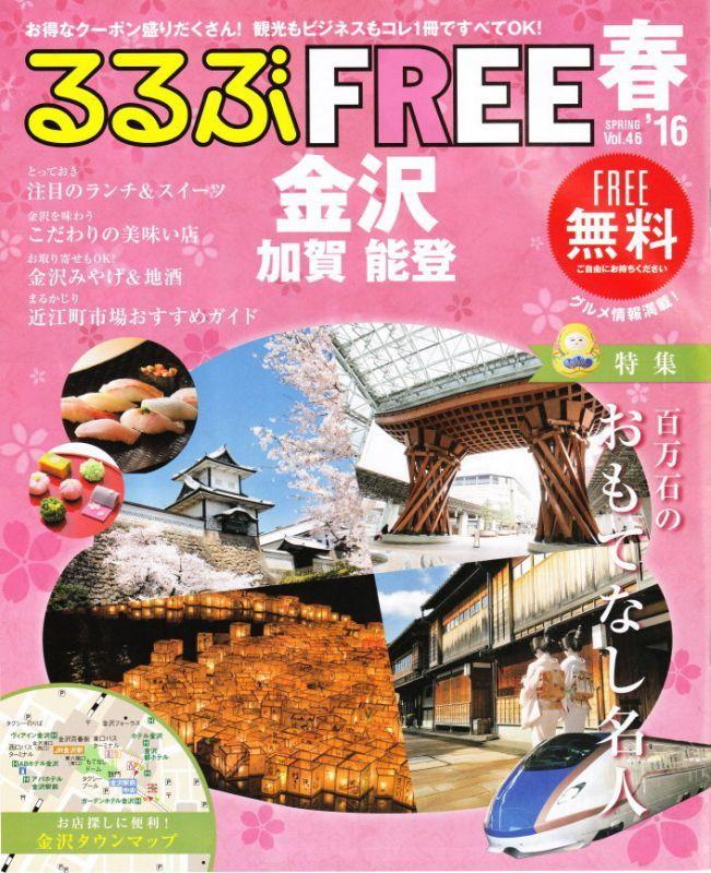 金沢観光 るるぶfree