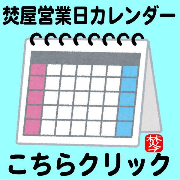 営業カレンダー お香専門店