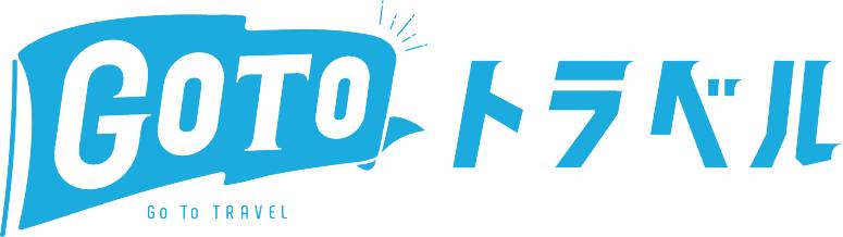 GOTOトラベル 地域共通クーポン券