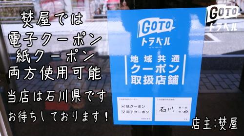 GOTOトラベル地域共通クーポン券