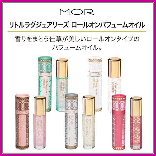 MOR ロールオンタイプの香水