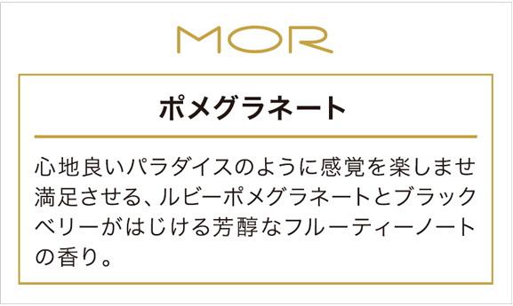 MORロールオンパフューム-