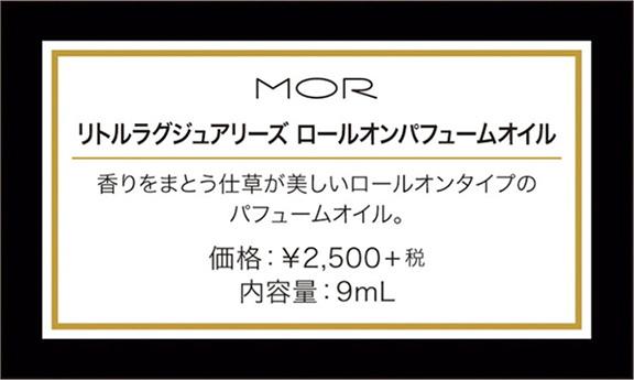 MORロールオンパフューム