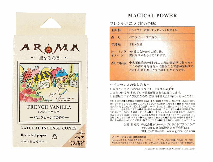 聖なるお香アロマ香・コーンタイプ フレンチバニラ