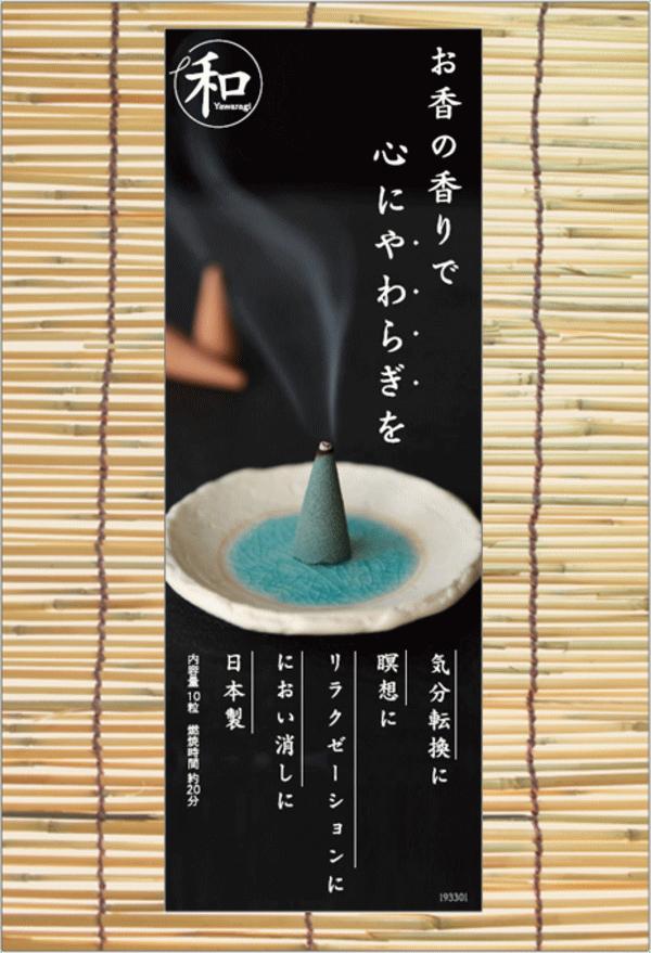 日本の和をテーマにしたお香「和」なごみシリーズ