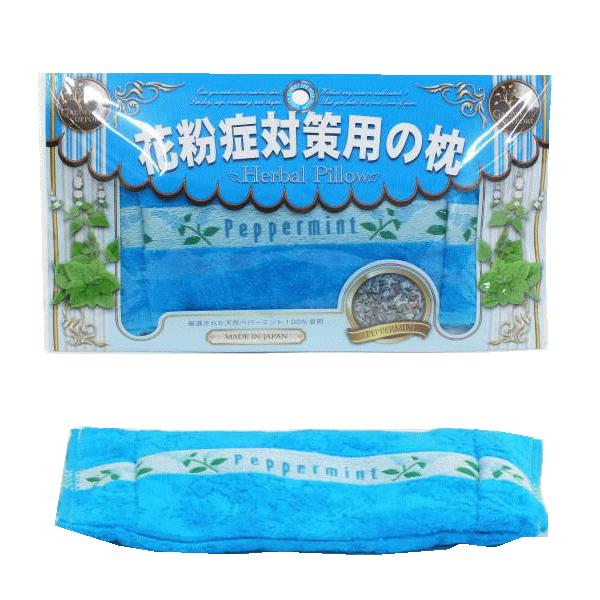 花粉症対策用枕 ペパーミント