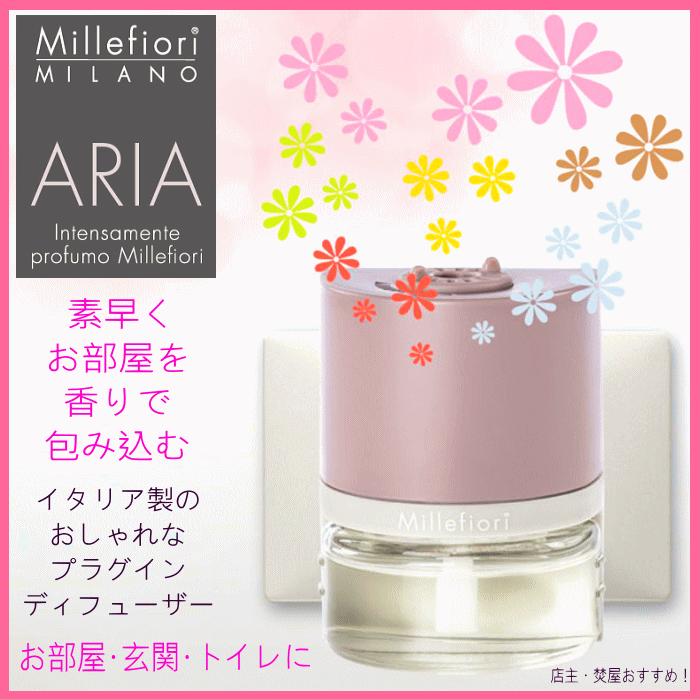 プラグインディフューザー・Millefiori・ミッレフィオーリ・ARIA-コンセント