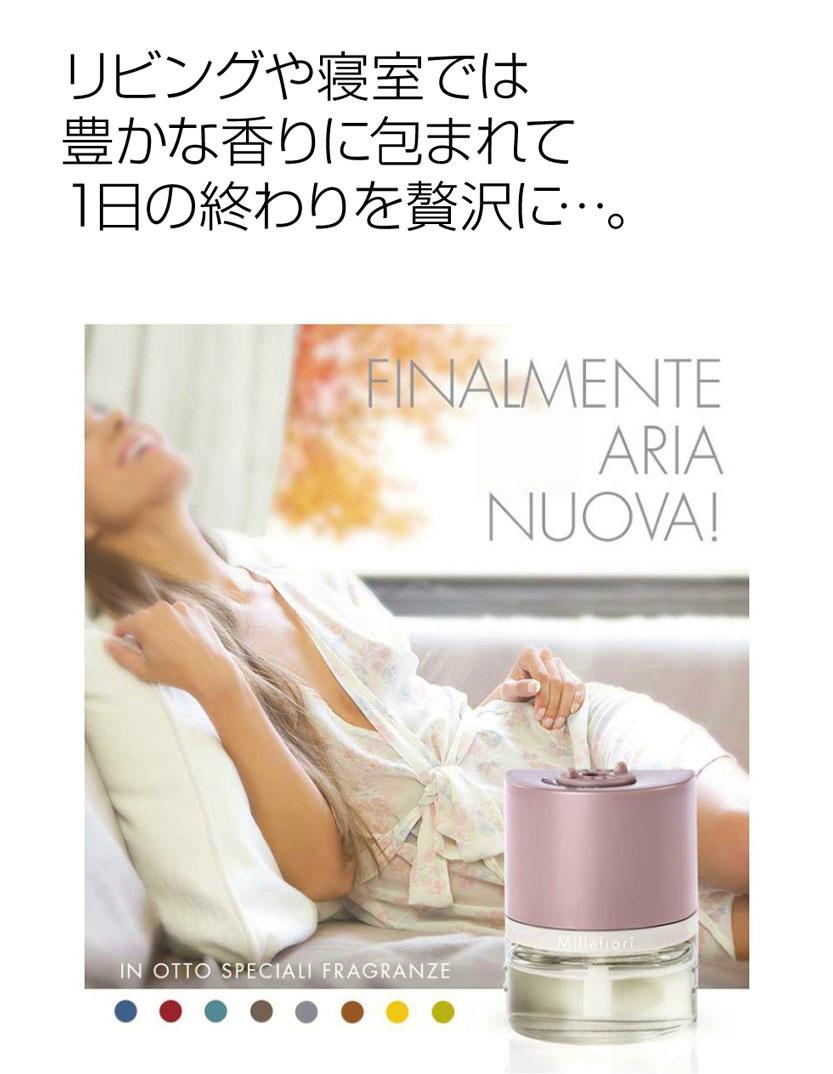 プラグインディフューザー・Millefiori・ミッレフィオーリ・ARIA-リビング・寝室・安眠