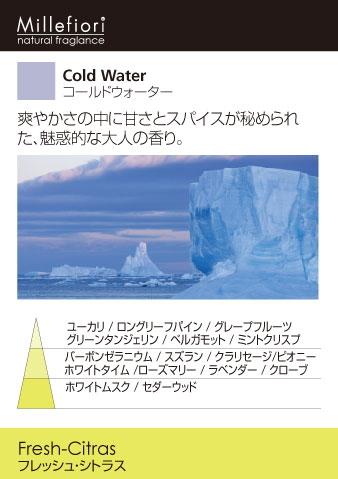 コールドウオーター-プラグインディフューザー・Millefiori・ミッレフィオーリ・ARIA-