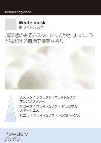 ホワイトムスク-プラグインディフューザー・Millefiori・ミッレフィオーリ・ARIA-