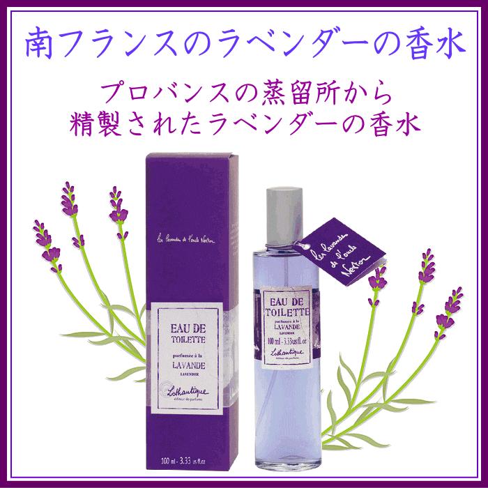 ロタンティック社 ラベンダー香水オードパルファム