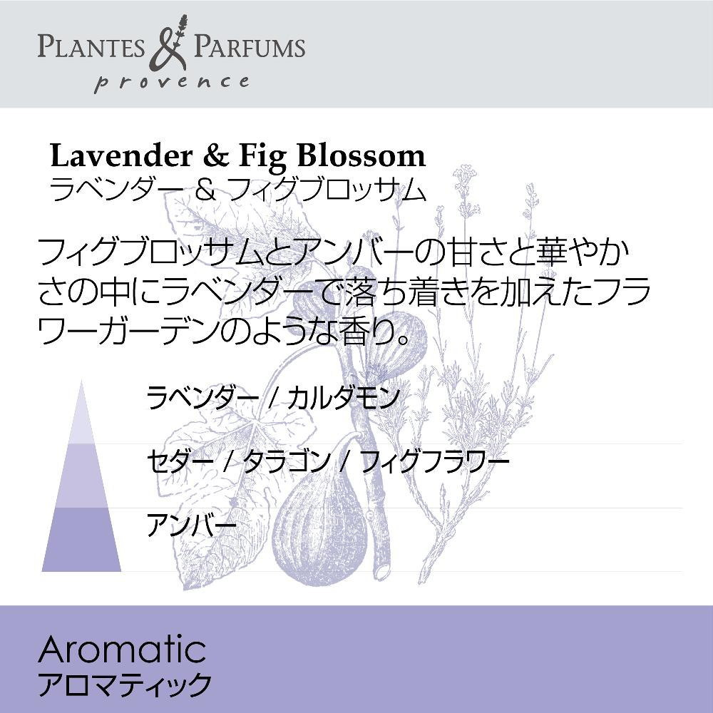 Plantes&Parfums オードトワレ ラベンダー&フィグブロッサム