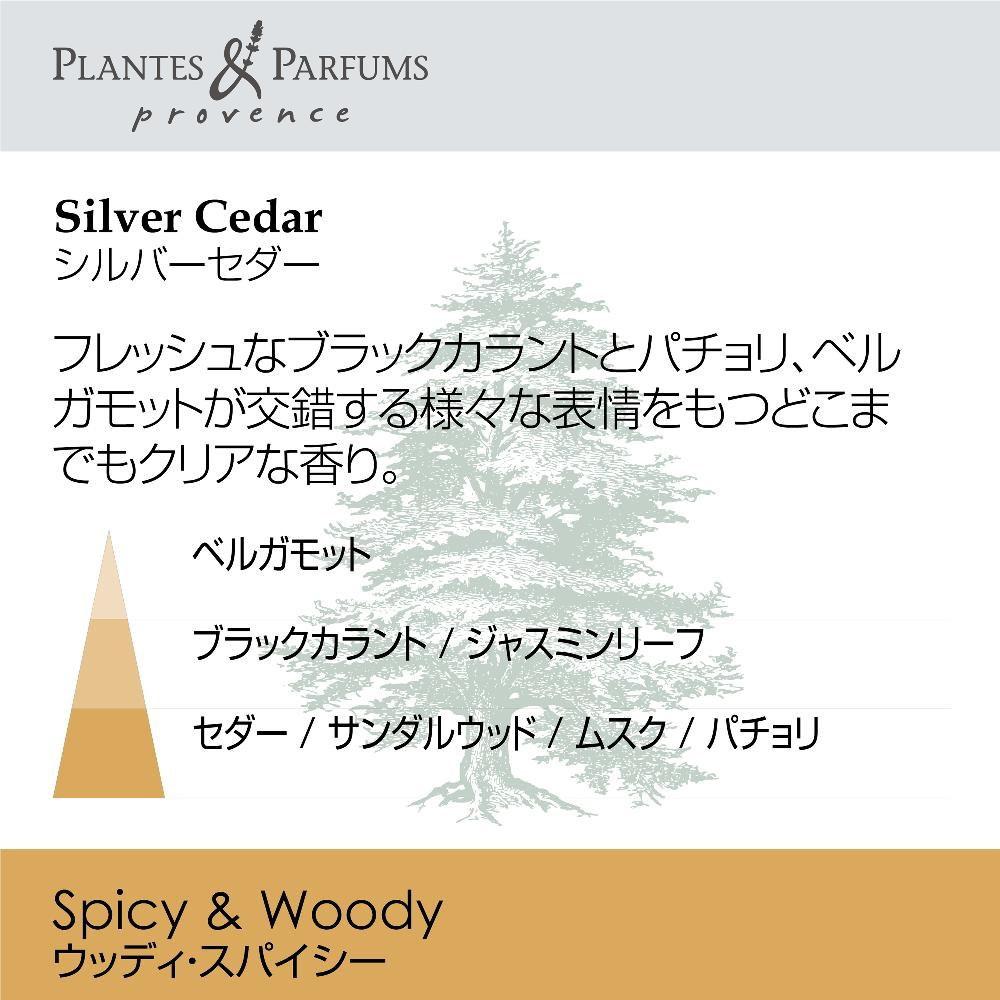 Plantes&Parfums オードトワレ シルバーセダー