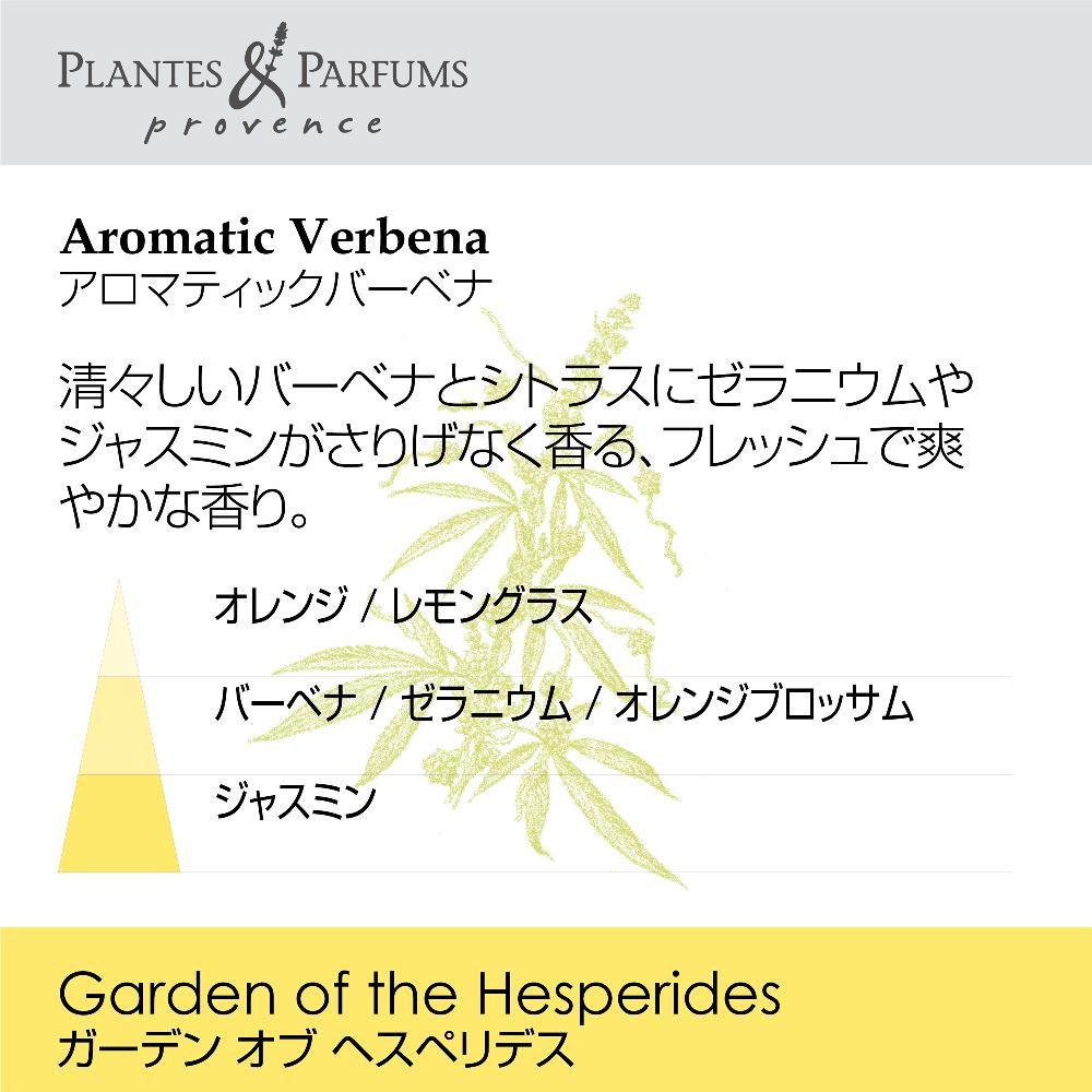 Plantes&Parfums オードトワレ アロマティックバーベナ